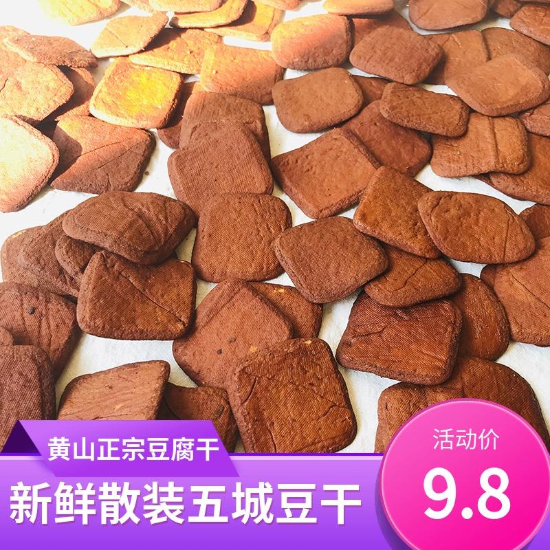 安徽黄山正宗五城麻辣五香茶干豆干土特产散装旅游休闲零食豆腐干