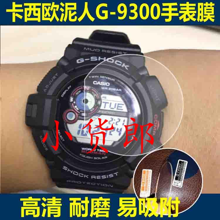 �m用卡西�W泥人G-9300手表膜GW-9300防爆膜高清保�o�N膜多片�b