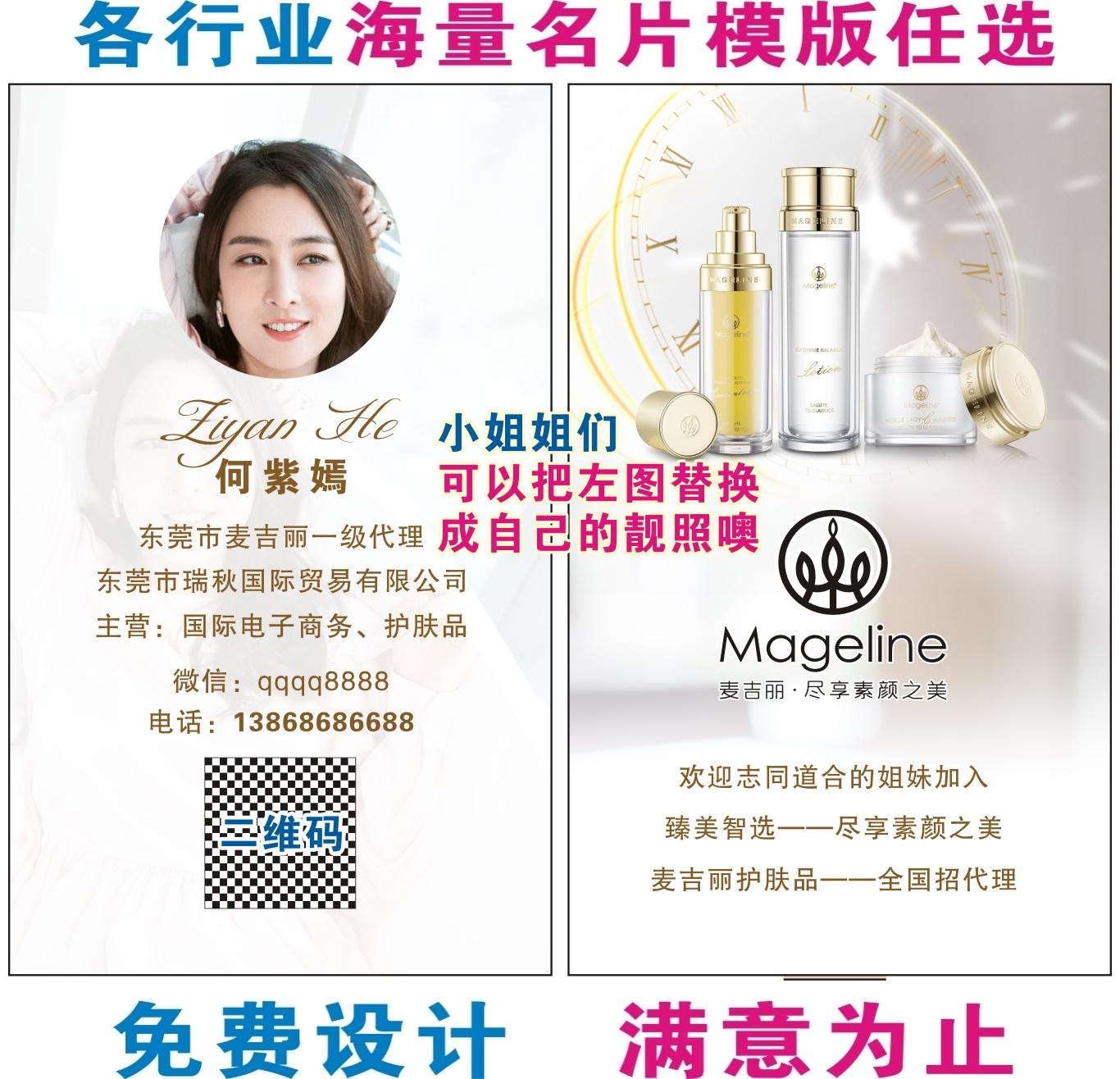 麦吉丽护肤品化妆品微商卡片印名片免费设计印刷制作模版249