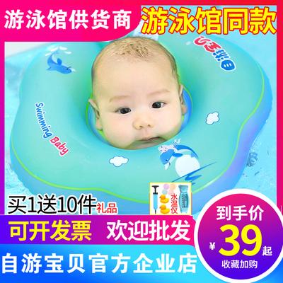 自游宝贝婴童游泳圈家用婴儿颈圈游泳馆新生儿防翻0-1岁儿童脖圈