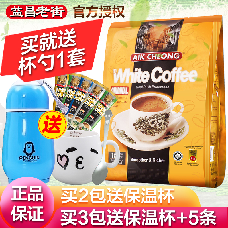 Package mail: Malaysia Yichang old street white coffee, Nanyang La coffee flavor instant 2 + 1 original flavor 600g