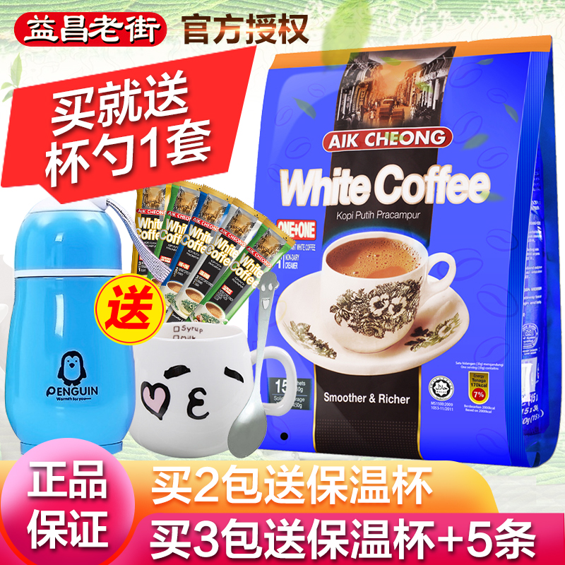 Imported two in one white coffee from Yichang old street, Malaysia 450g sugar free white coffee