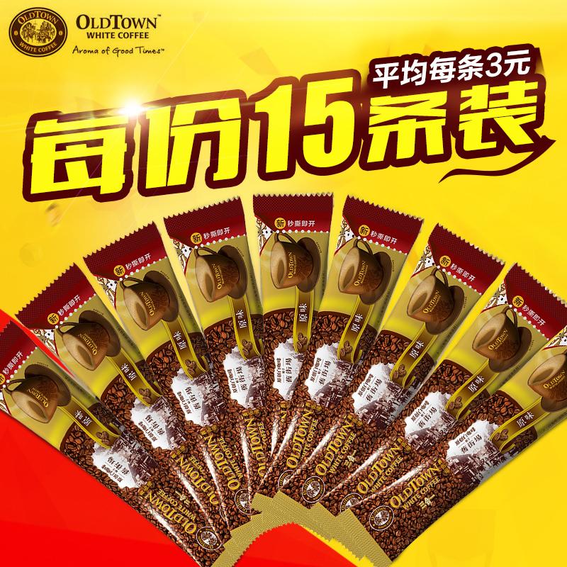 包邮 马来西亚旧街场原味三合一白咖啡570g 发整袋15条装