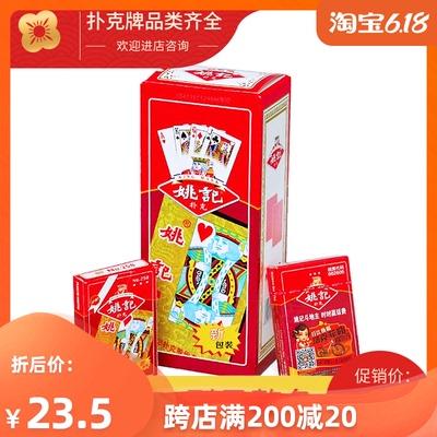 姚记扑克牌斗地主正品纸牌清仓上海258 888一条12副装