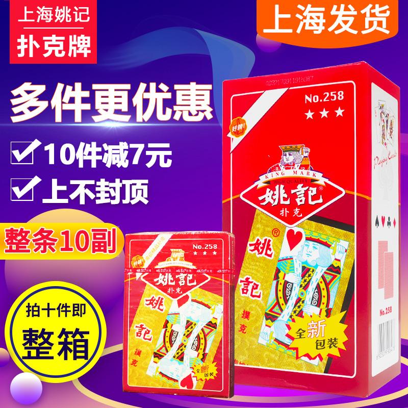 Взрослые арендодатели Yao Ji Poker оригинал Карточная оптовая торговля распродажа верх Море 258 990 959 одно полосатый платье