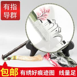 苏绣diy套件初学 有痕迹图有指导群苏州刺绣扇子双面绣团扇材料包