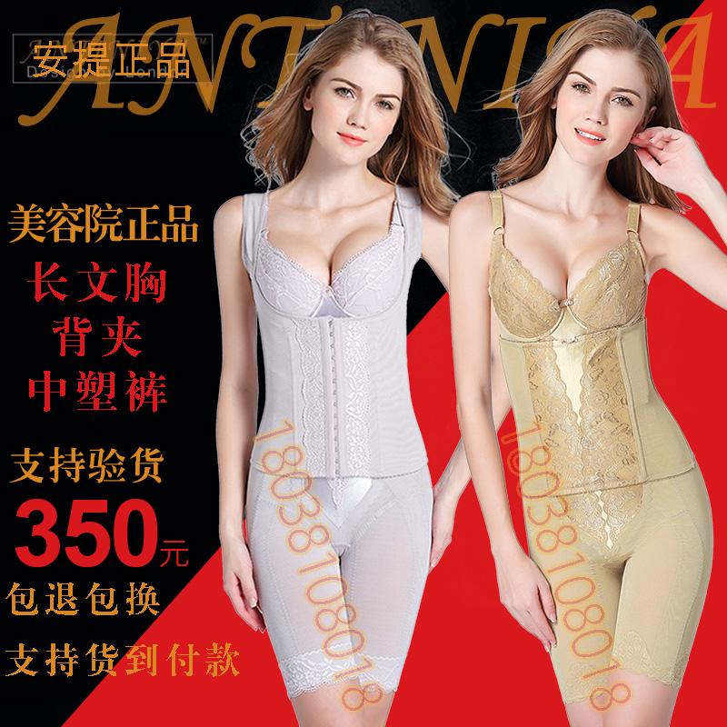 Подлинный ANTINIYA фигура трубка причина устройство три образца бедро брюки послеродовой бюстгальтер смазка Животный жир тело нижнее белье тело скульптуры одежда