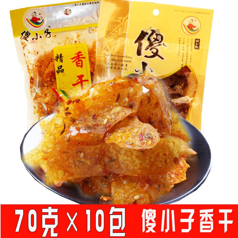 天天特价傻小子麻辣香干 70g*10包 豆皮香干湖南湘潭经典特产小吃