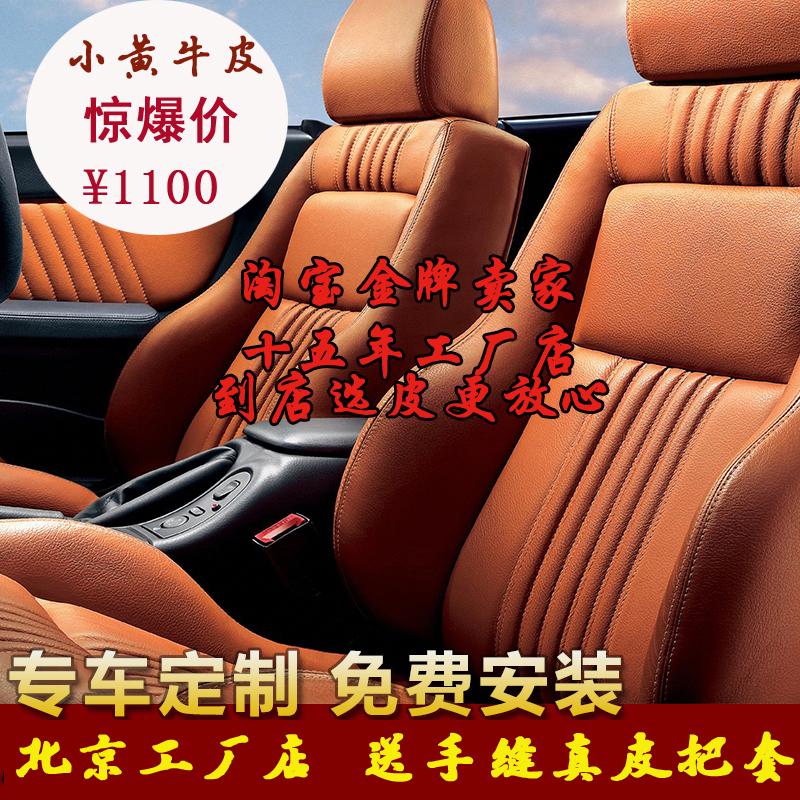 Автомобиль пакет натуральная кожа сиденье тойота vios личность интерьер polo автомобиль натуральная кожа сиденье индивидуальный ремонт пакет строительство