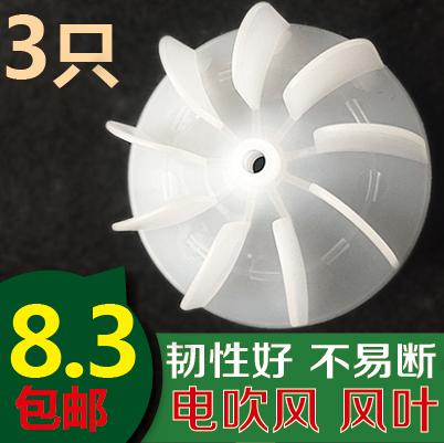 Аксессуары для вентиляторов для волос COMFOR Универсальный парикмахерская Высокомощный вентилятор переменного тока Вентилятор вентилятора Blade Fan Blade
