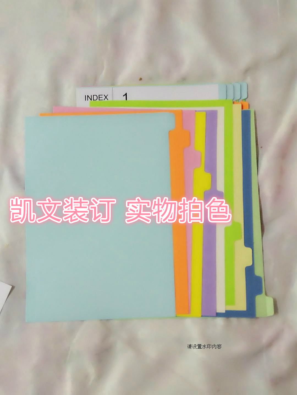 A4无孔十页分页纸不带孔 隔页纸彩色纸质耳朵纸可打印索引纸