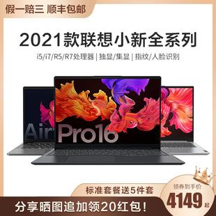 联想小新pro14/小新pro16 2021款小新air14小新air15锐龙r7笔记本
