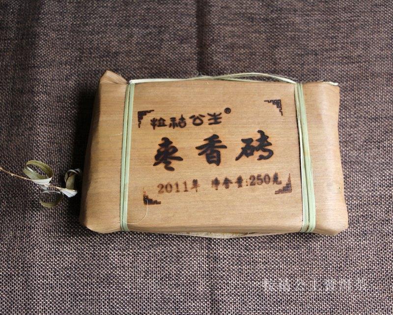 【拉祜公主】2011年枣香熟砖 干仓转化 枣香陈香普洱茶熟茶 250克