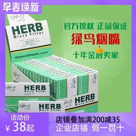 日本原裝小鳥煙嘴 HERB綠鳥煙嘴 正品煙嘴一次性拋棄型煙具 300支圖片