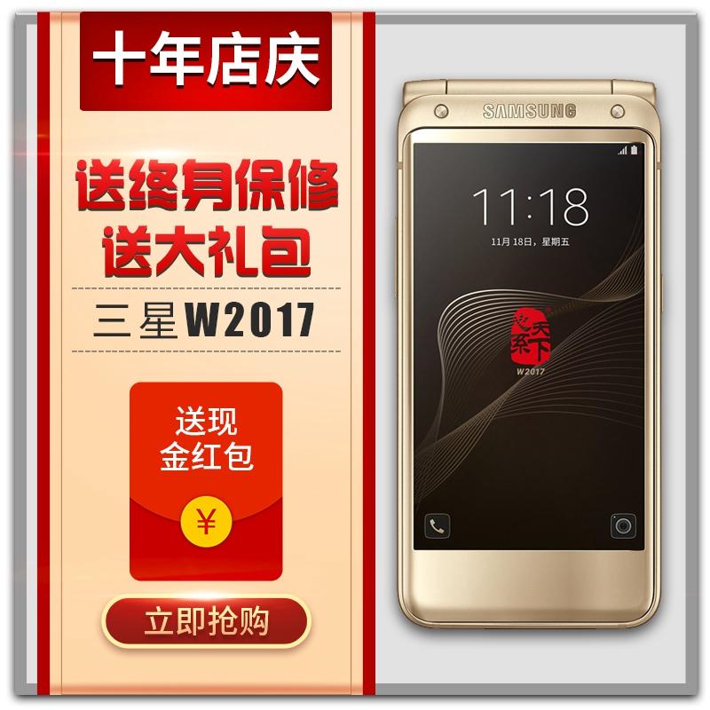 全新正品行货Samsung/三星 SM-W2017 翻盖手机W2017+电信4G商务机