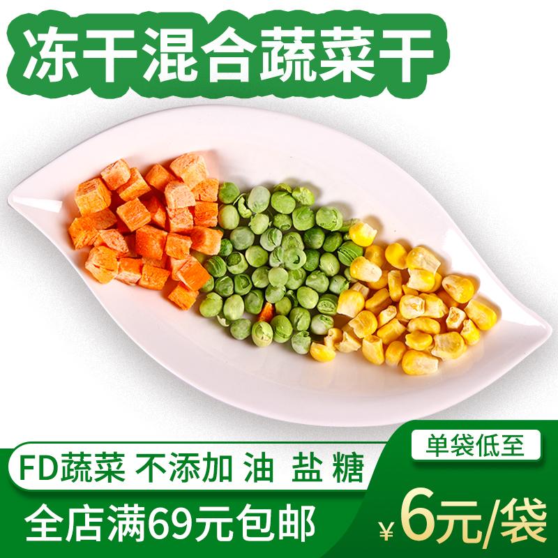 冻干脱水混合蔬菜干散装 50克 满69包邮无油 盐 FD胡萝卜玉米青豆