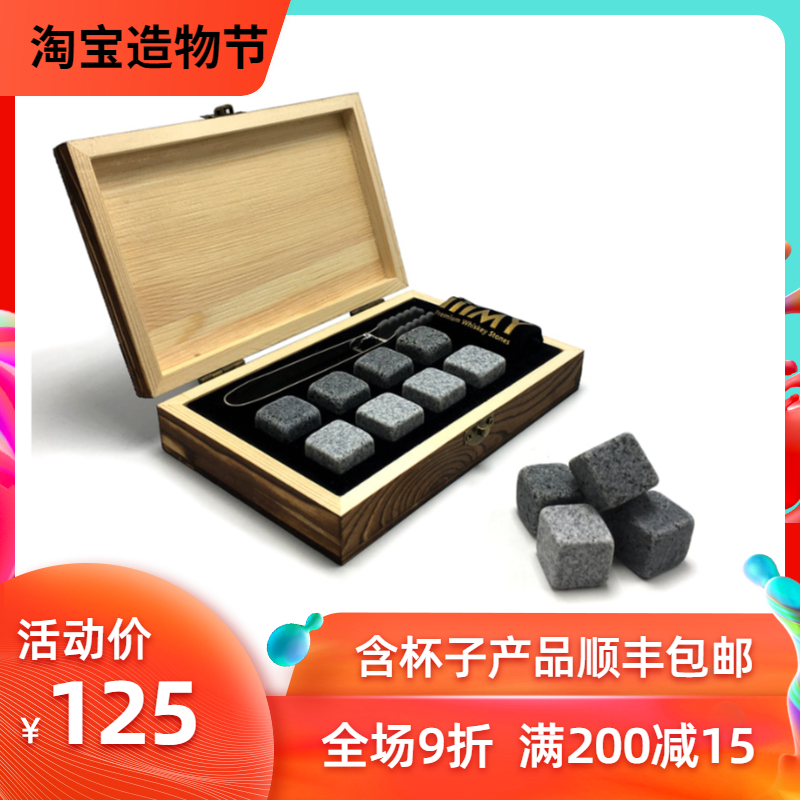 Iiimy ice wine stone gift box natural quick frozen ice grain British whisky spirit wine set European style gift set