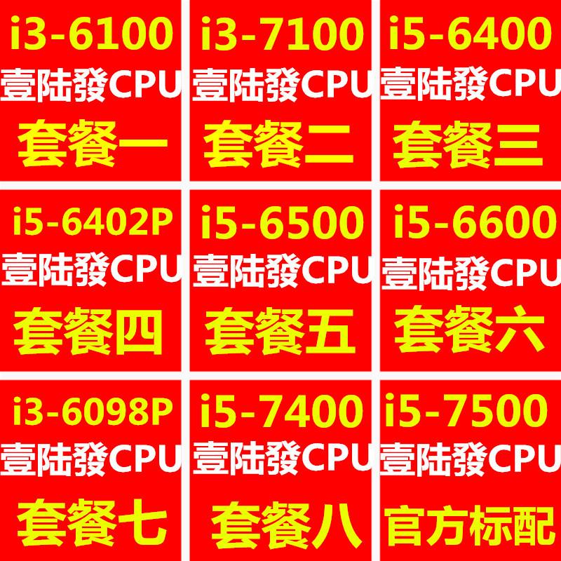 i3 6100 6098P 7100 i5 6400 6402P 6500 6600 7400 7500 1151CPU