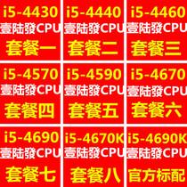 i54460443044404570i545904690K4670台式机四核1150针CPU