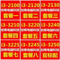 i332203240321021002120213032253245台式机1155散片CPU