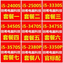 i53570S2400S2500S3330S3450S3470S3475S2380P3350PCPU