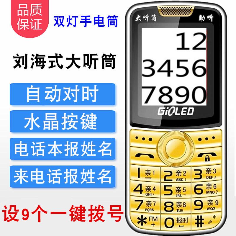 报姓名移动4G老年人手机GIOLED/金亮典N118直板大字声音超长待机