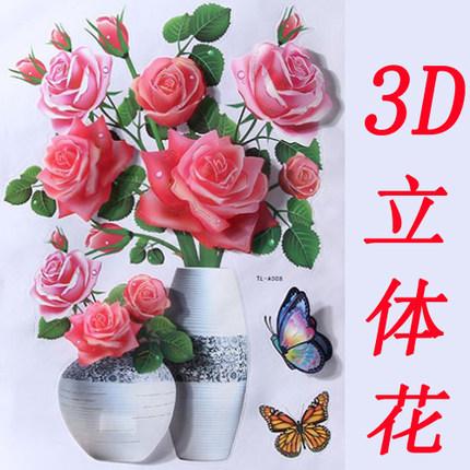 3d立体仿真花瓶装饰墙贴创意儿童房墙面装饰背景墙上自粘冰箱贴画