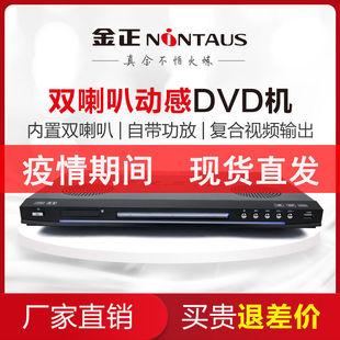 901家用dvd播放机vcd影碟机 cd高清儿童蓝光 一体放碟片 金正 EVD