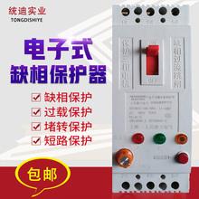 水泵缺相保护器开关三相380V漏电断路风机电机增氧机断相过流开关