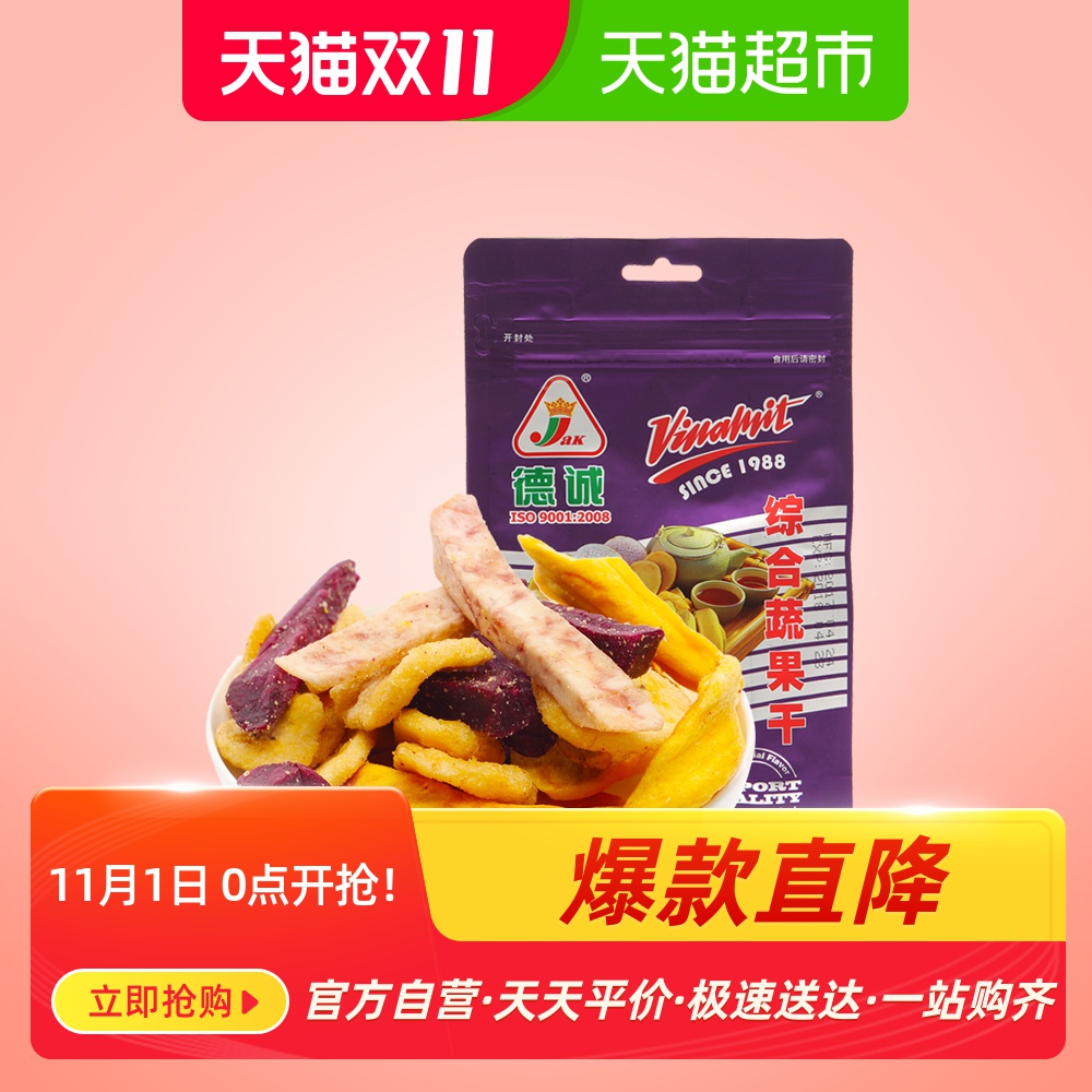 越南进口德诚综合200g休闲蔬果干