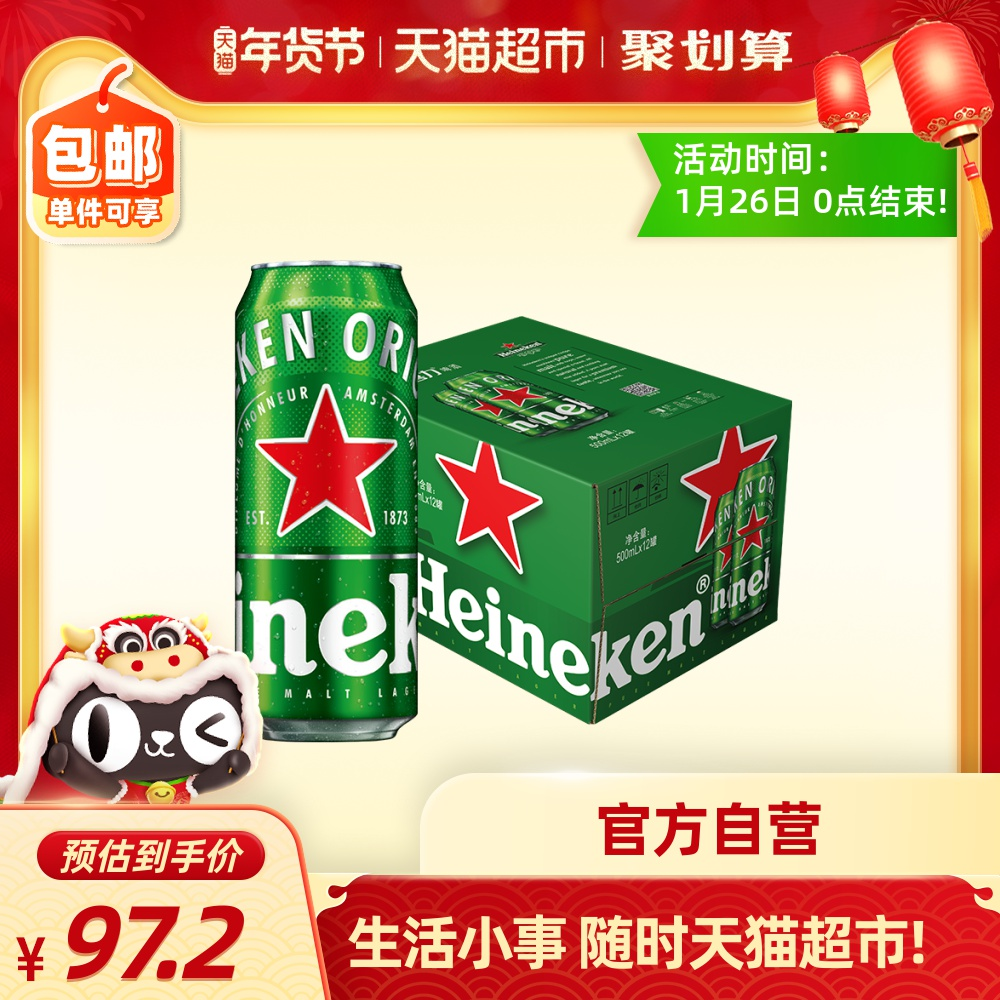 heineken拉罐啤酒500ml*12新老包装