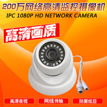 IP CAMERA CCTV200 million webcam HD home phone indoor night vision indoor digital