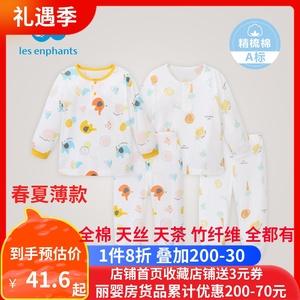 2021春夏丽婴房宝宝内衣套装内衣