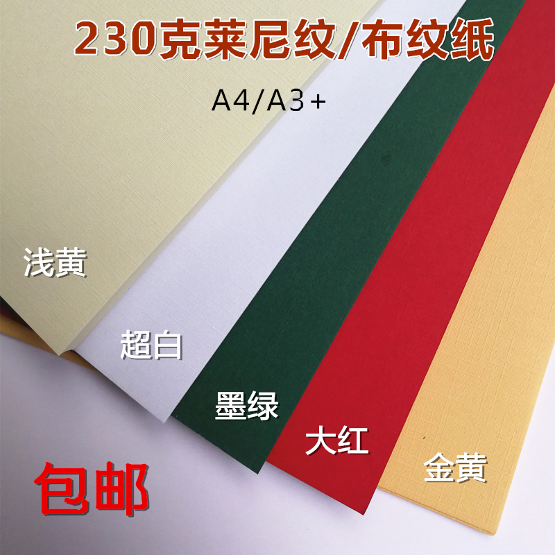 A4 / A3 + Ленни принт Картонная ткань принт 230 г бумаги высококачественный Бумажная бумага для бумаги принт Замятие бумажной обложки