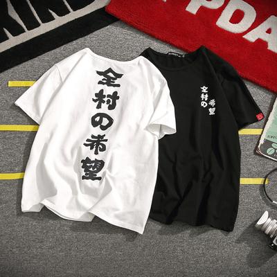 T8258夏季新日系全村的希望男大码搞笑印花短袖T恤特P28【控39】