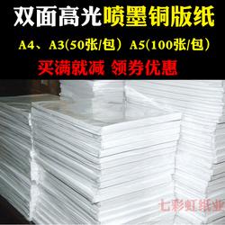 双面铜版纸a4a3A5彩喷白卡名片传单菜单喷墨打印纸照片纸180g300g