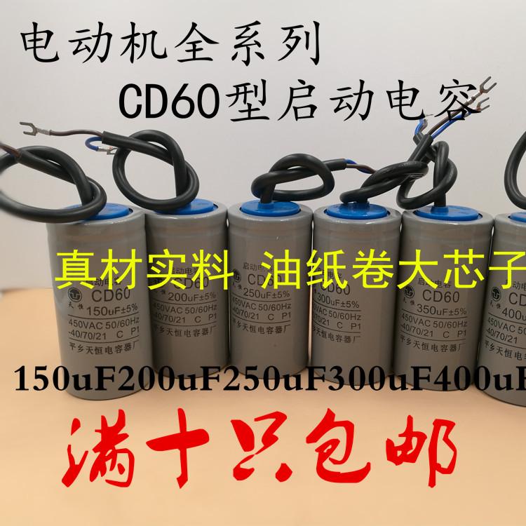 200 250uf 300uF450V铝壳油纸实芯电动机优质启动电容满十只包邮