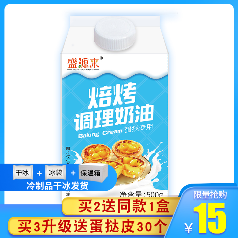 葡式蛋挞液肯德基烘培专用原材料淡奶油家用自制500g 买3送蛋挞皮(非品牌)