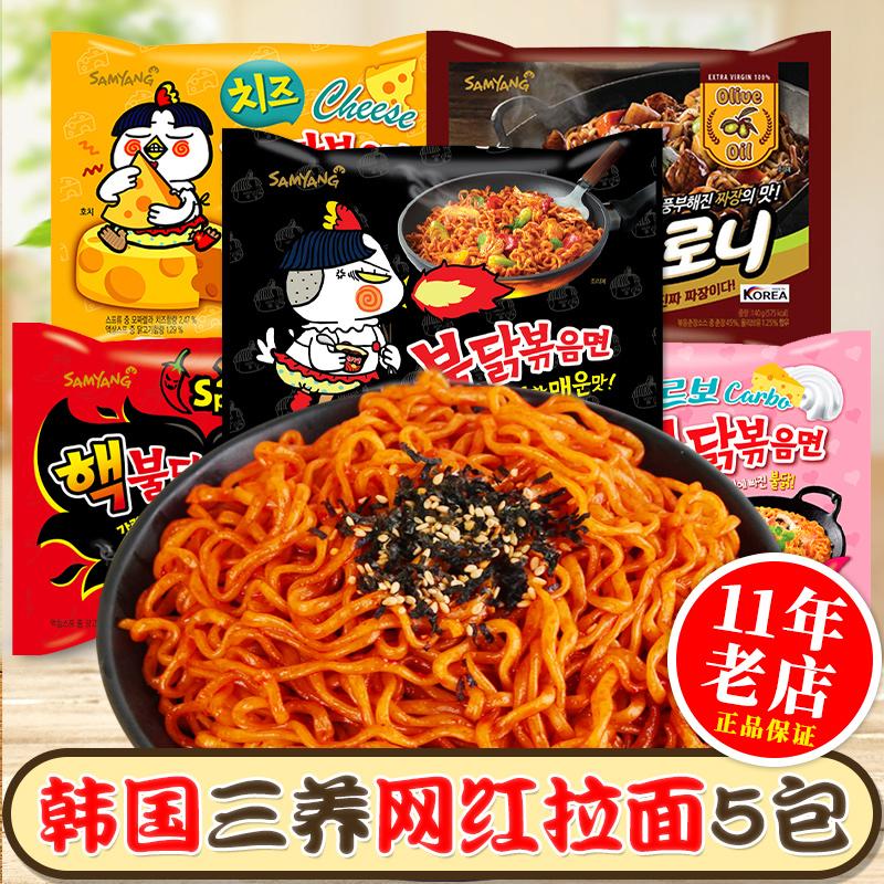 韩国三养火鸡面组合装奶油芝士味双倍超辣变态辣火鸡面炸酱面袋装图片