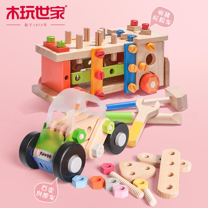 木玩世家拆装车宝宝动手益智玩具