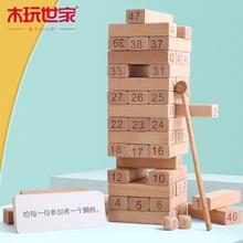 木玩世家积木儿童玩具叠叠乐叠釜底抽薪游戏儿童益智玩具