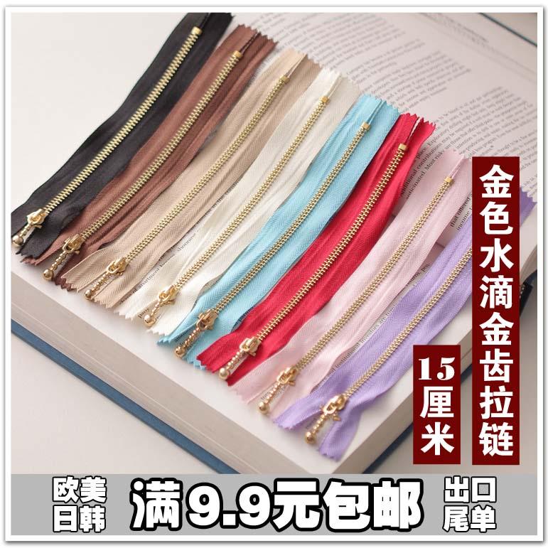 【老佛爷辅料铺】拼布/服装/手工/出口/金铜拉链/水滴头15cm/20cm