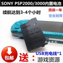 包邮 PSP3000电池 2000电池 电源电池板PSP充电器 座充配件数据线
