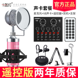 十盞燈 V8直播手機電腦臺式機通用全民k歌神器快手蘋安卓主播聲卡套裝喊麥變聲器設備全套唱歌專用麥克風話筒