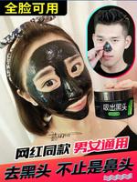 去黑头面膜撕拉式吸除粉刺去螨虫脸部男女士强力竹炭斯拉清洁毛孔