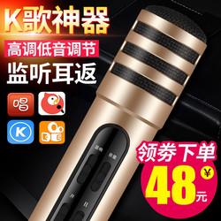 全民k歌神器手機麥克風直播設備全套全名唱歌帶聲卡套裝喊麥電容蘋果oppo安卓vivo通用全能家用專用主播話筒
