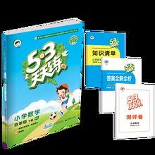 2019春53天天练四年级下册数学