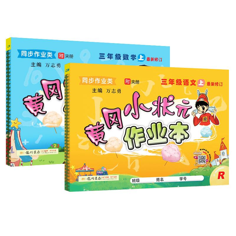2020新版 黄冈小状元三年级上册语文数学