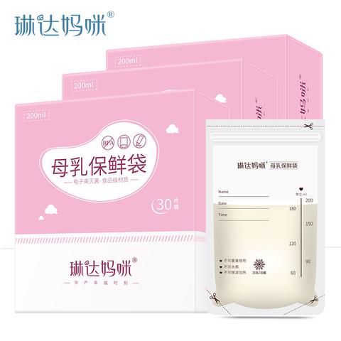 【70片】琳达妈咪储奶袋母乳保鲜袋母乳存奶袋200ml冷冻袋储存袋