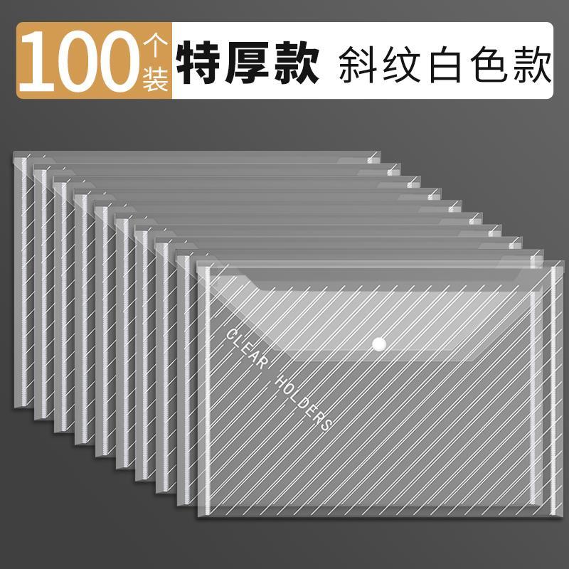 中國代購 中國批發-ibuy99 文件夹 快力文A4文件夹袋可定制透明塑料档案加厚大容量资料包学生用多层